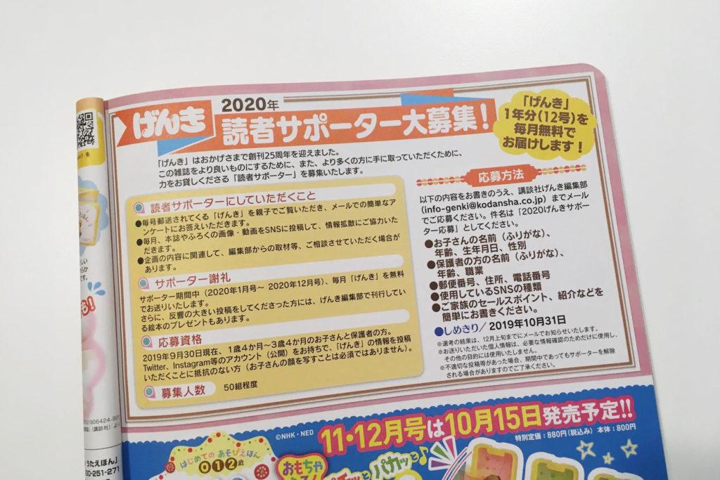 2020年 げんき読者サポーター大募集!
