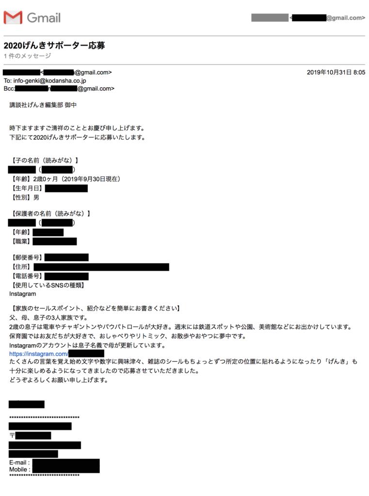 2020年げんき読者サポーター応募メール文面