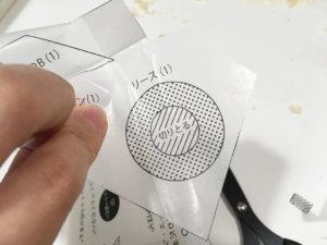 左右対称な型紙の切り抜き方