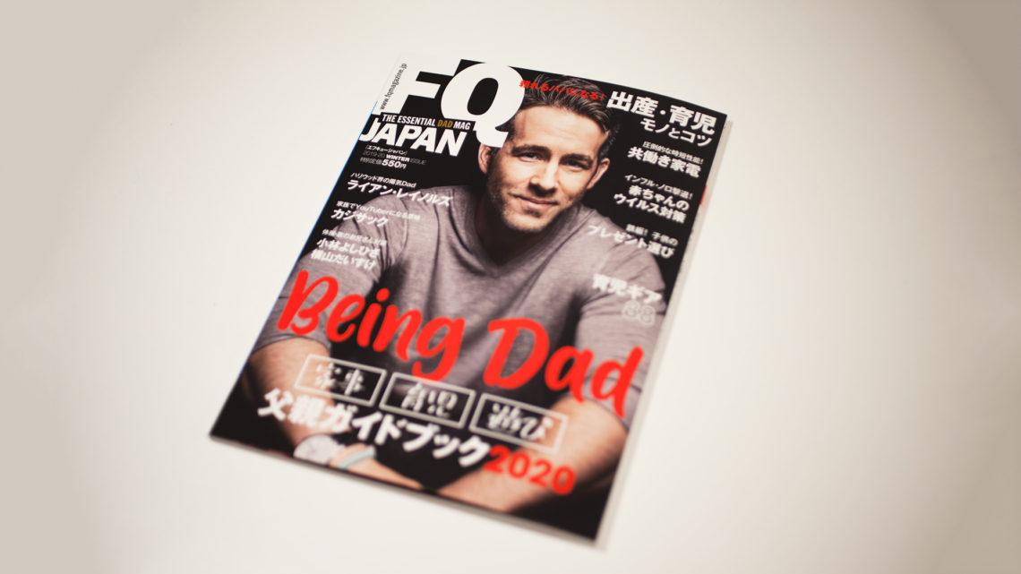 FQ JAPAN 表紙