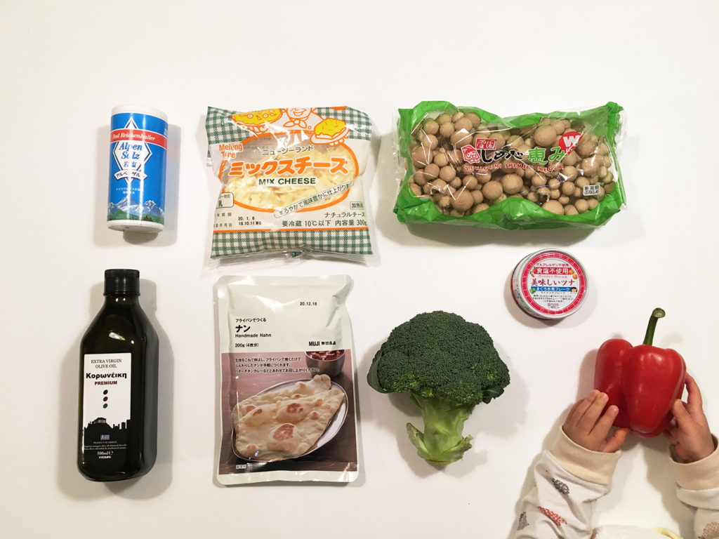 手作りピザの材料(塩、オリーブオイル、ミックスチーズ、ナン生地、しめじ、ツナ、ブロッコリー、赤パプリカ)