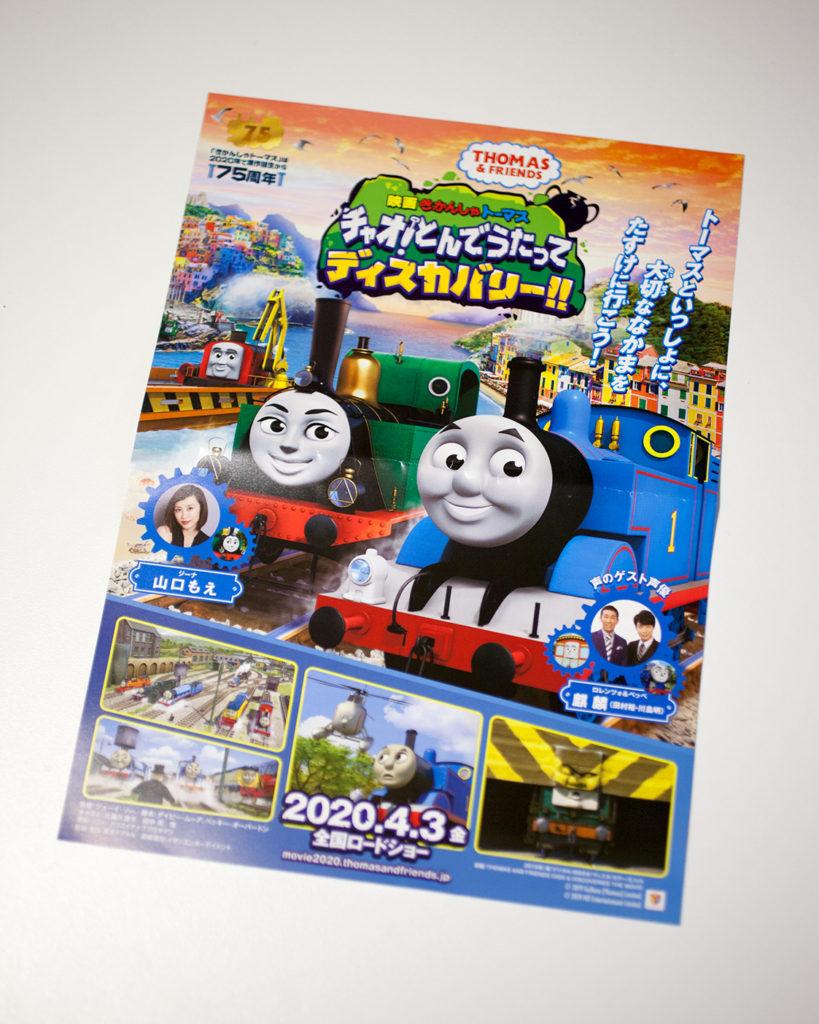 機関車トーマス 劇場版 チャオ!とんでうたってディスカバリー!!