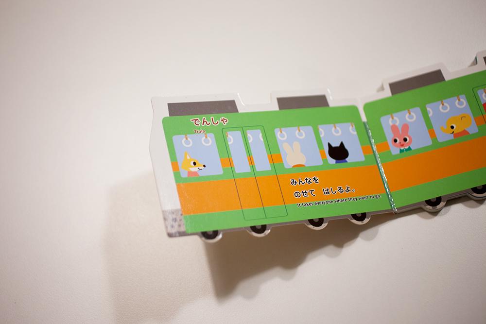 ダイソーの電車絵本「でんしゃのりたいな」