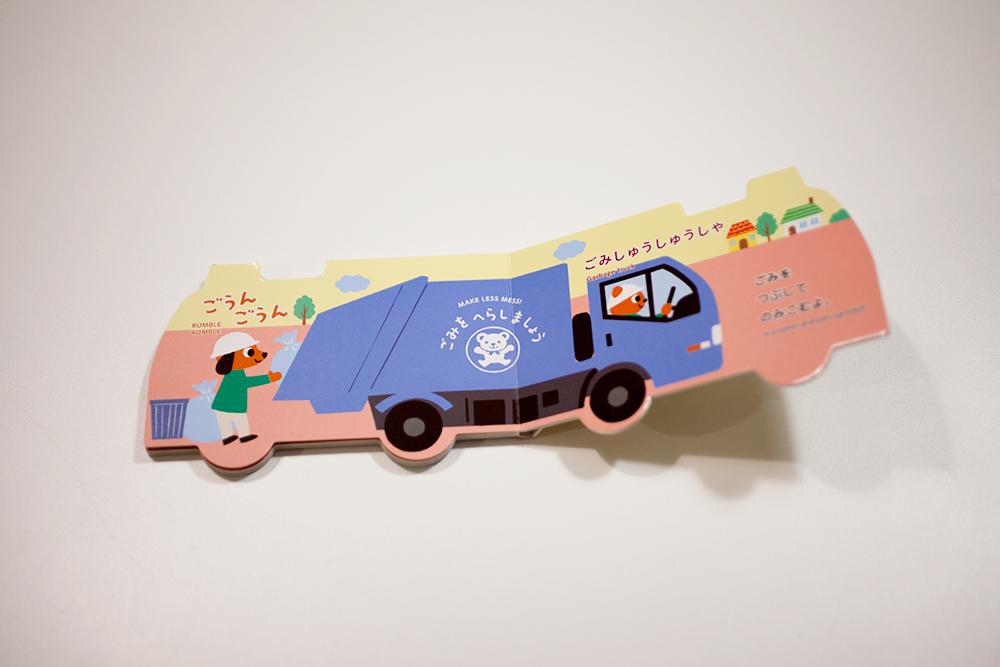 ダイソーの乗り物絵本「はたらくのりもの」ごみ収集車