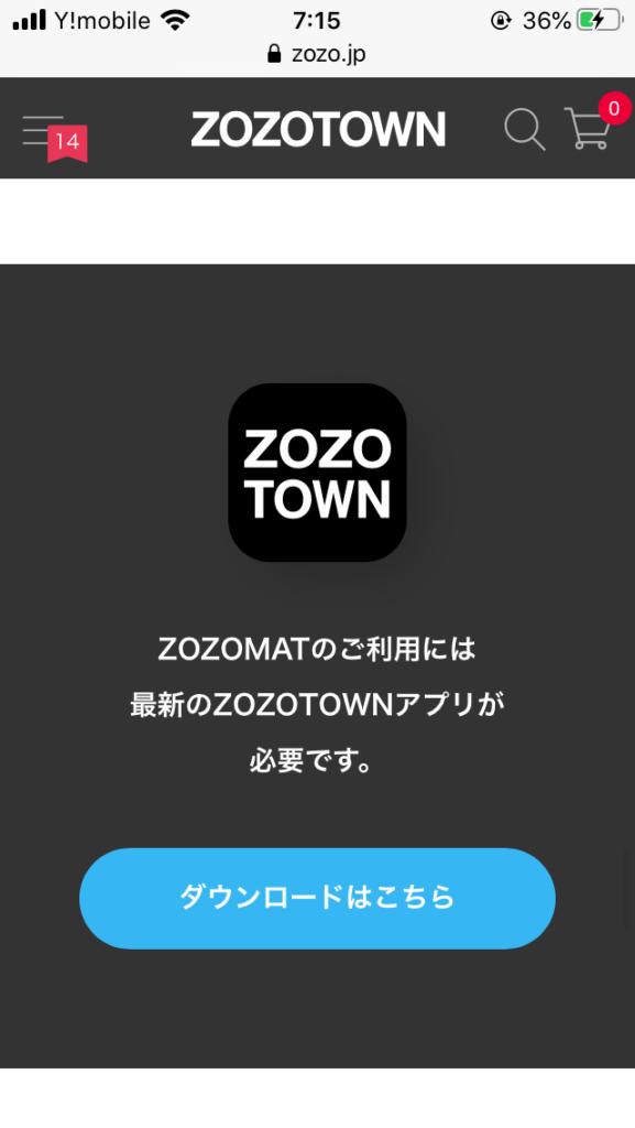ZOZOTOWNアプリ