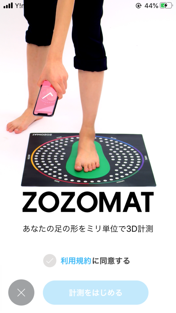 ZOZOTOWNアプリ 利用規約に同意
