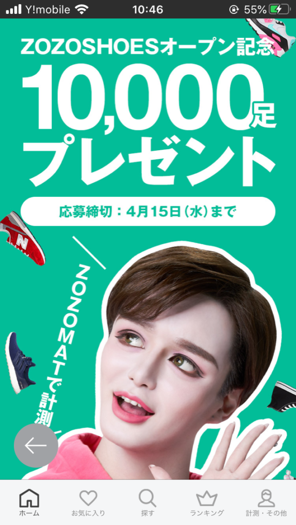 ZOZOSHOESオープン記念 10,000足プレゼント