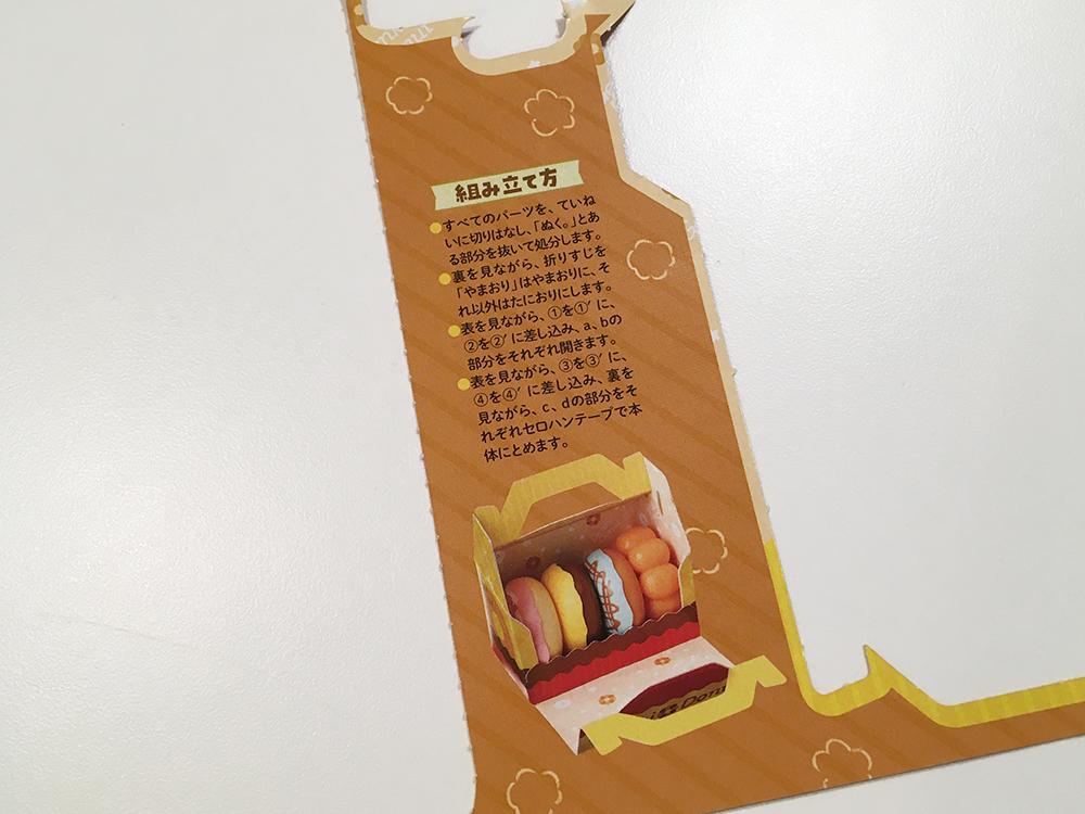 げんき5月号のふろく「ドーナツやさんセット」テイクアウトボックスの組み立て