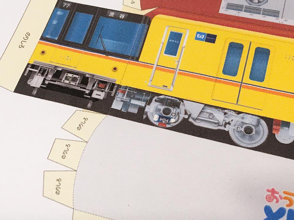 東京メトロペーパークラフト 銀座線1000系 台車など細部のリアリティ