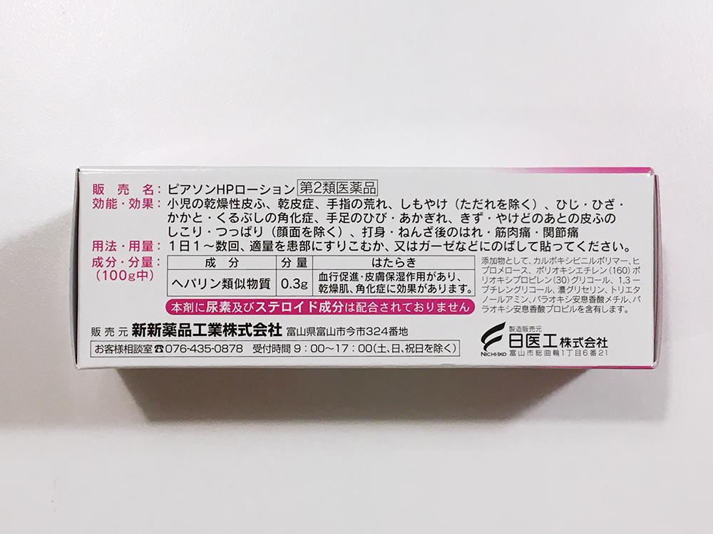 ピアソンHPローション 50g 外箱 側面(成分表記)