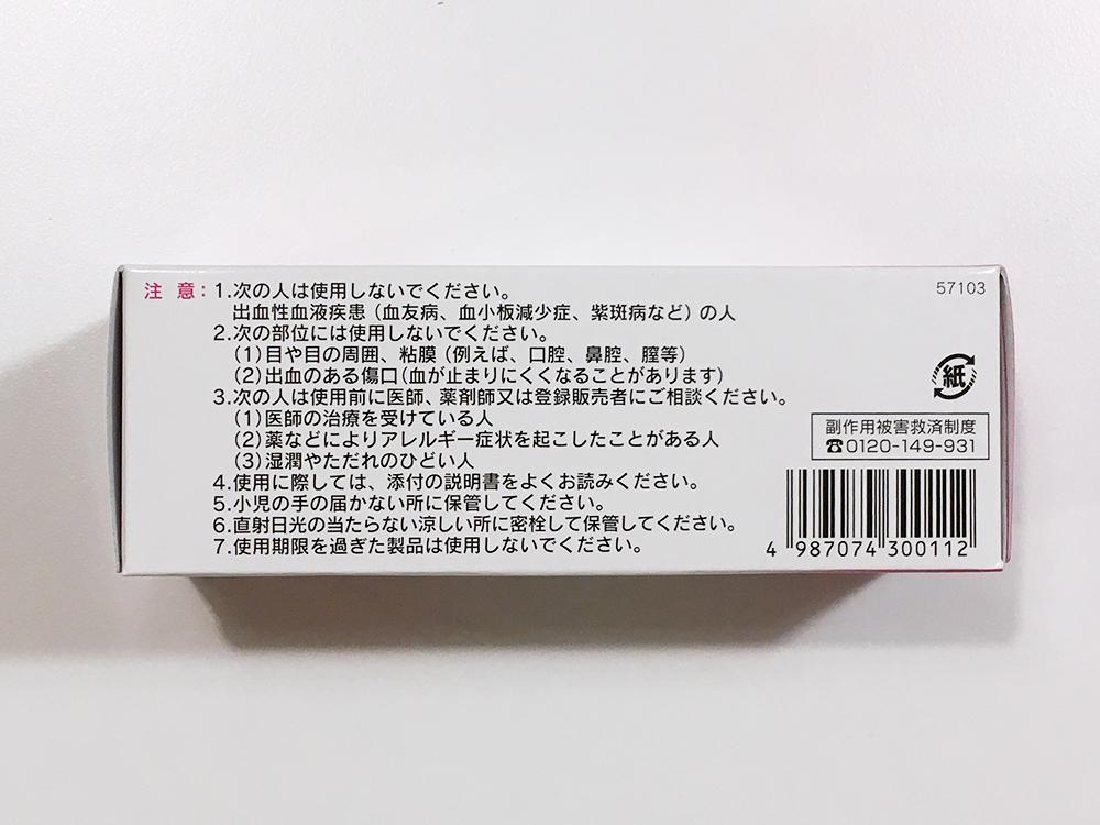 ピアソンHPローション 50g 外箱 側面(注意事項)