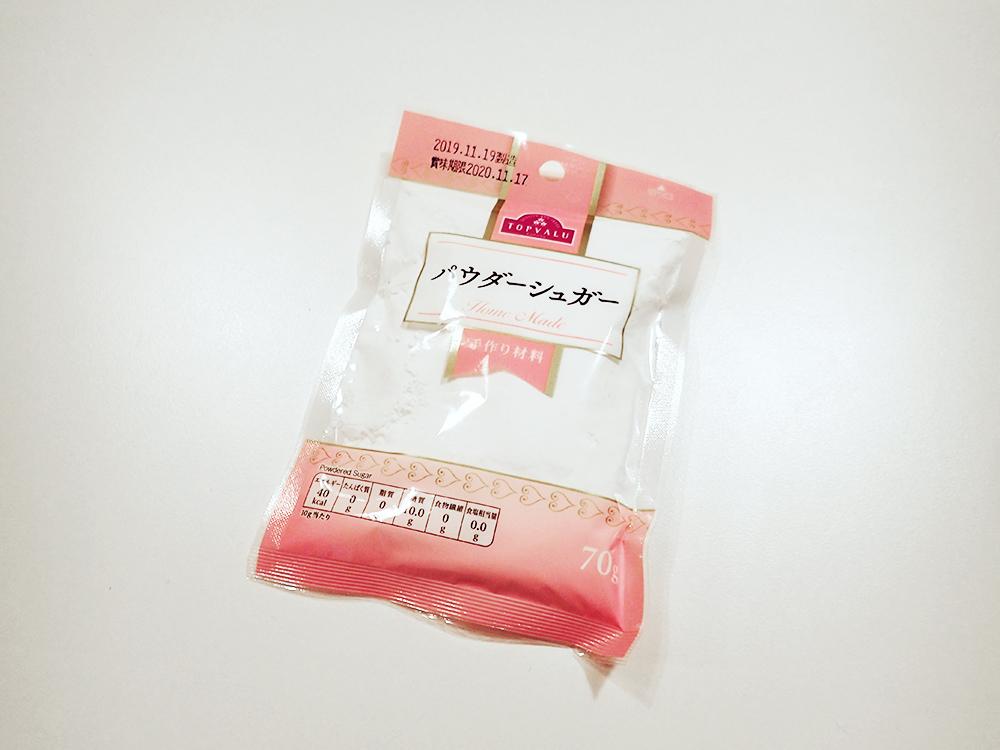 ホットクロスバン Hot Cross Bun 材料 アイシング用粉砂糖