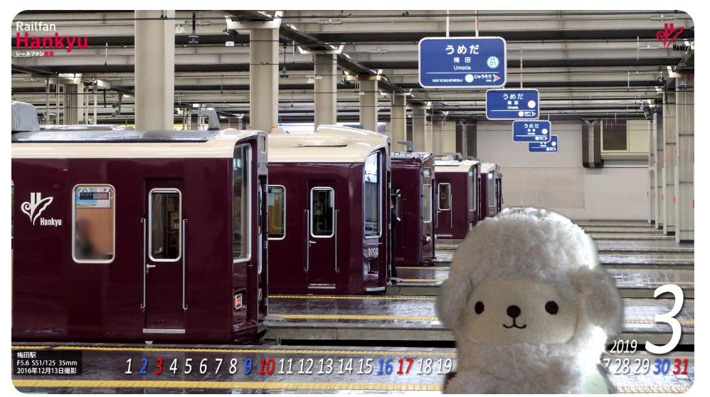 レールファン阪急 壁紙カレンダー 2019年3月梅田駅をzoomの背景に設定してみた