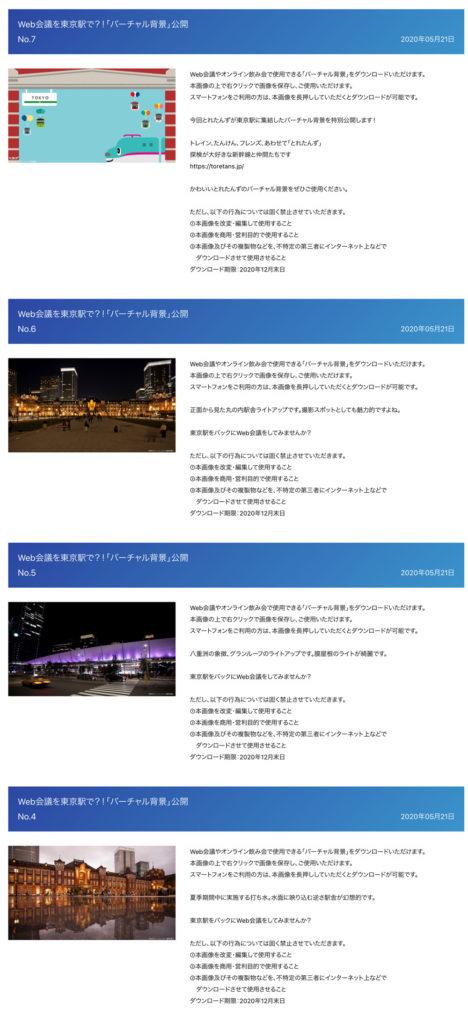東京ステーションシティ Web会議を東京駅で?!「バーチャル背景」公開