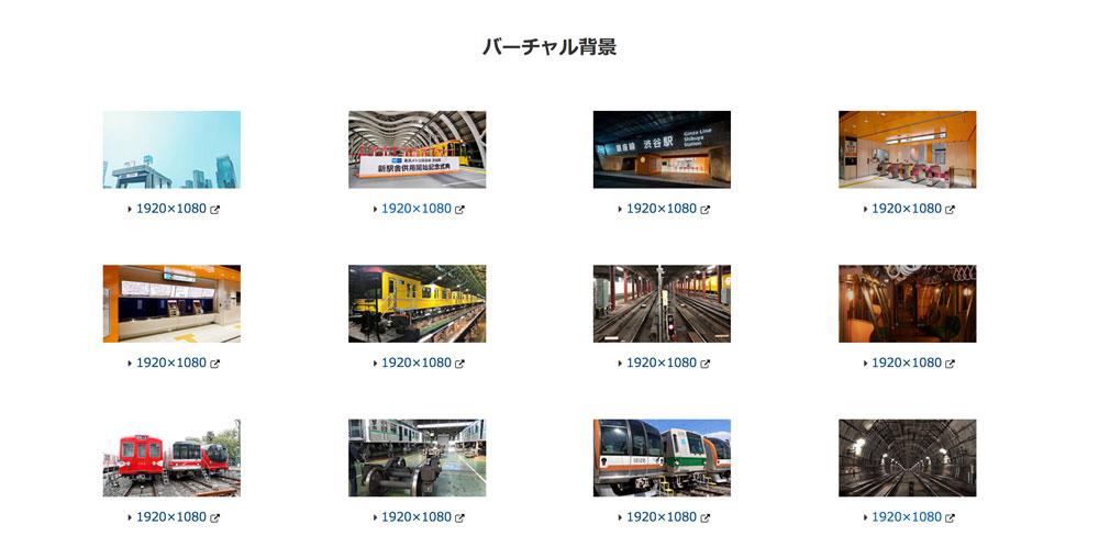 【無料ダウンロード】zoomで使える!電車と鉄道のバーチャル背景 東京メトロ