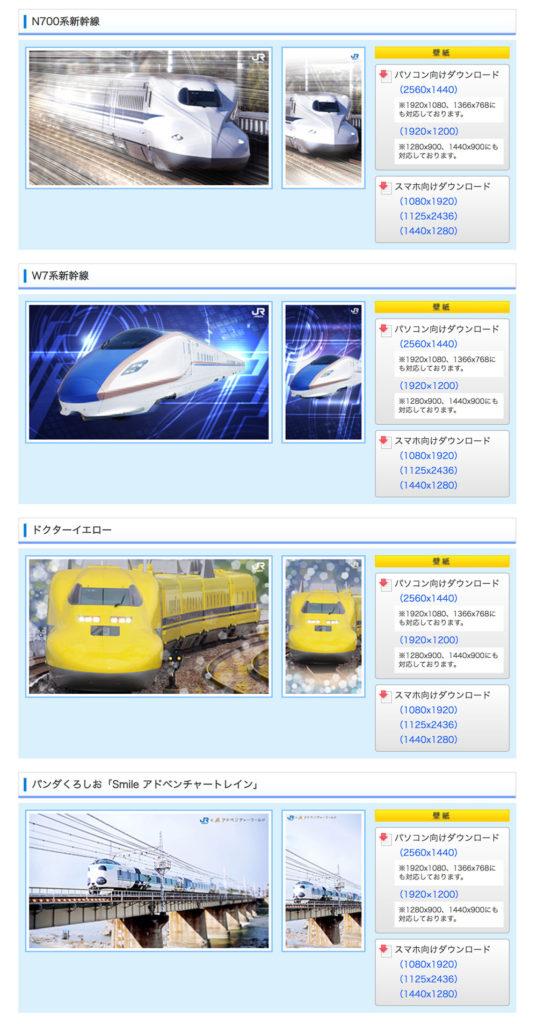 JR西日本 鉄道ファンコーナー 壁紙