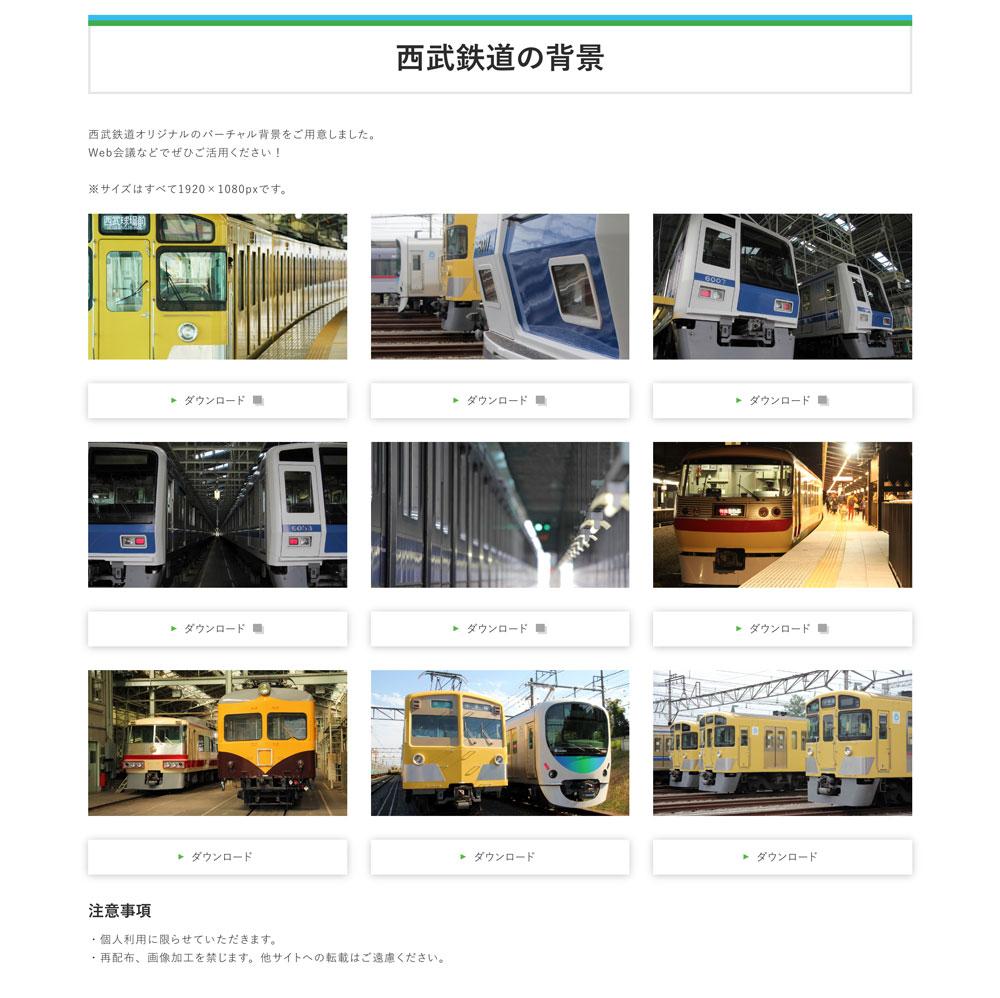 【無料ダウンロード】zoomで使える!電車と鉄道のバーチャル背景 西武鉄道の背景