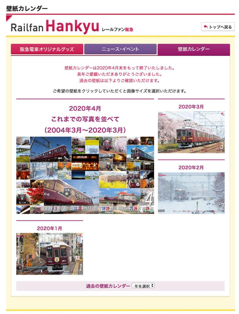 レールファン阪急 壁紙カレンダー
