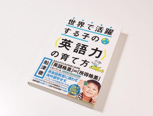 【英語学習】子どもにフォニックス導入してみようかなと思った話 「世界で活躍する子のの育て方」