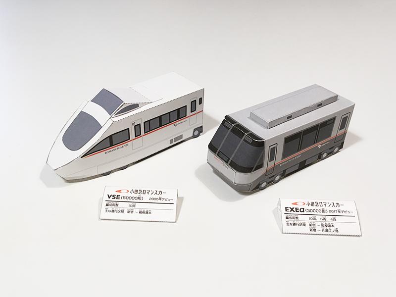 【おうち時間】無料でダウンロードできる電車のペーパークラフト 小田急ロマンスカーVSE EXEα
