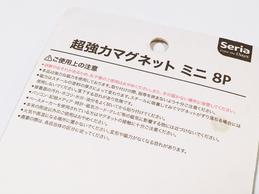 セリア(Seria)の超強力マグネット ミニ 8p ご使用上の注意