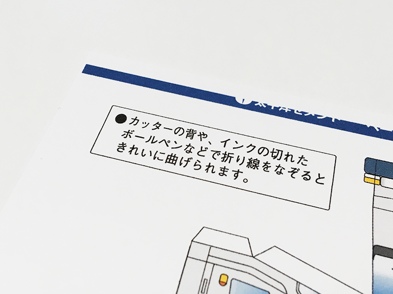 太平洋セメント ペーパークラフトシリーズ vol.1 アジテータ車 展開図