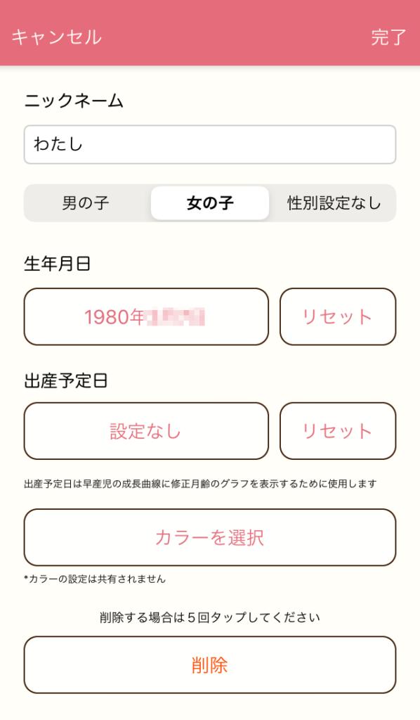 ぴよログの使い方 個人設定を登録する