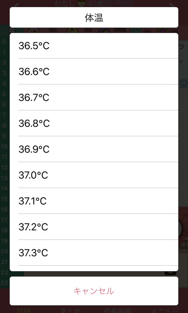 ぴよログの使い方 体温の入力
