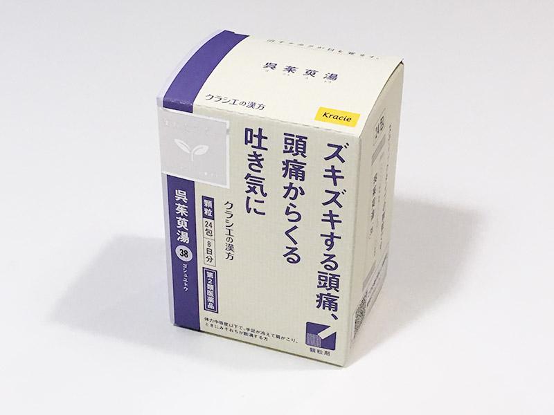偏頭痛の市販漢方薬クラシエKracie「呉茱萸湯(ごしゅゆとう)」パッケージ外箱