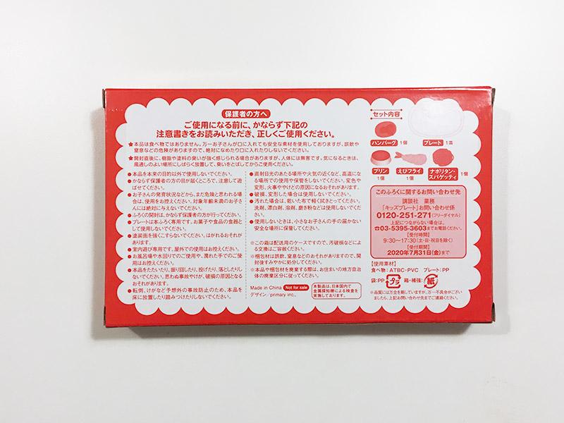 げんき2020年7・8月号のふろく「だいすき!キッズプレート」外箱