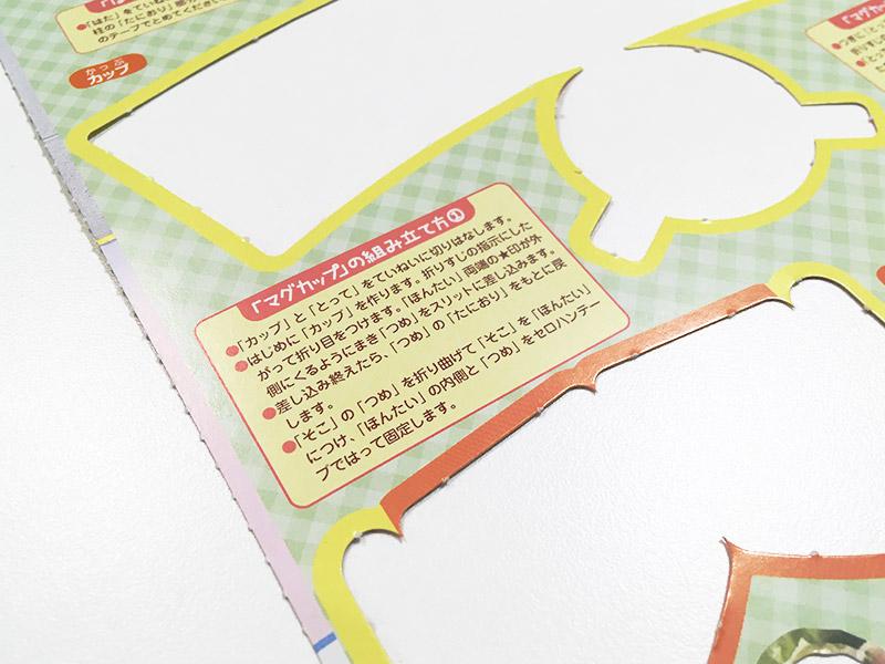 げんき2020年7・8月号のふろく「だいすき!キッズプレート」本誌内の付属品 組み立て方