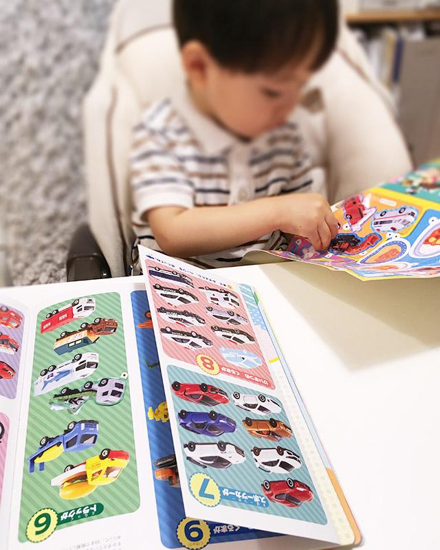 げんき2020年7・8月号のふろく 本誌内 付録のシール トミカシールで遊ぶ