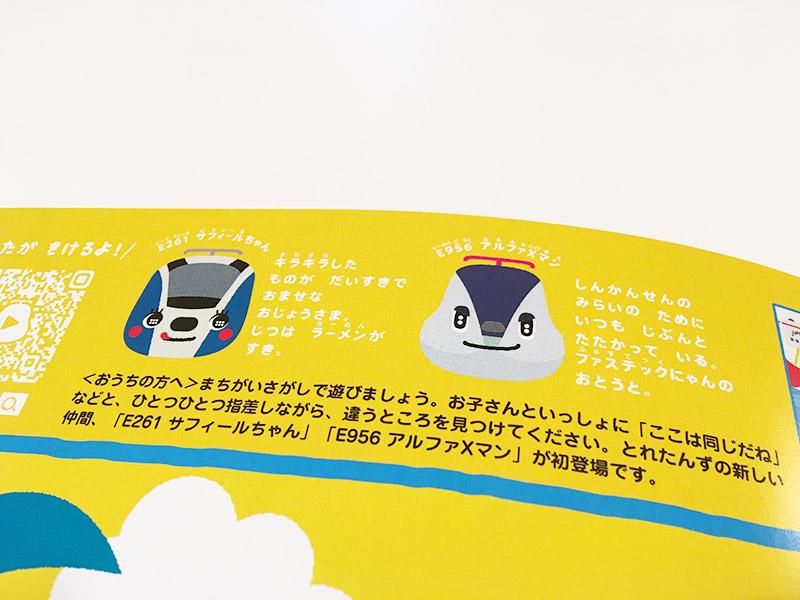 げんき2020年7・8月号 本誌内  とれたんずに新キャラクターが!E261 サフィールちゃん E956 アルファXマン