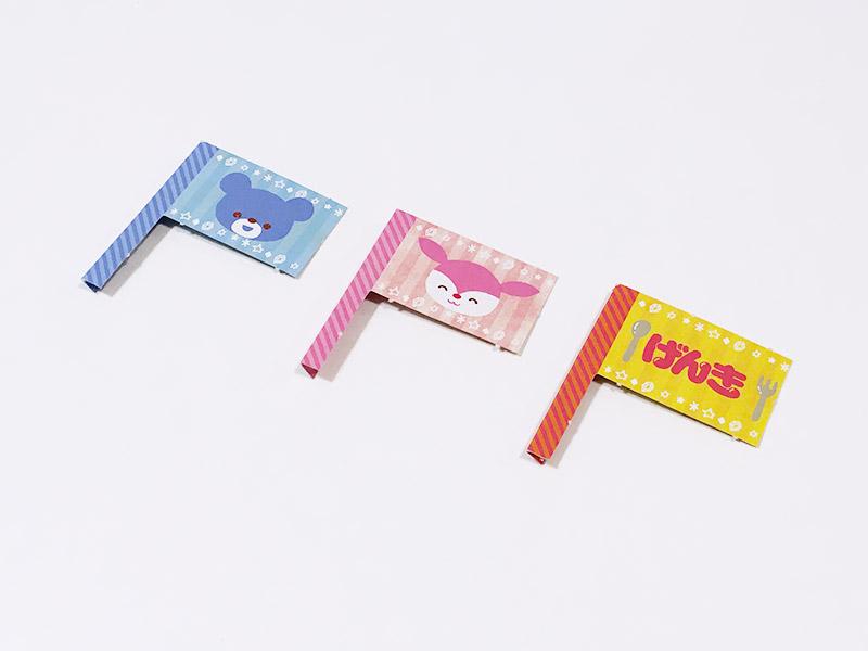 げんき2020年7・8月号のふろく「だいすき!キッズプレート」プリンに立てる旗
