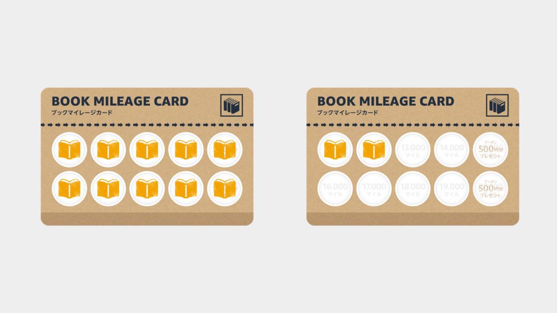 Amazon ブックマイレージカード クーポン