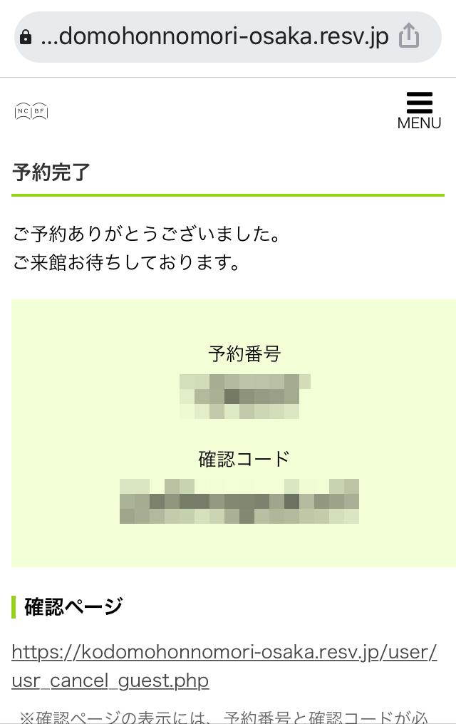 【大阪お出かけ】「こども本の森 中之島」予約方法 スマホから予約完了画面