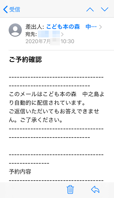 【大阪お出かけ】「こども本の森 中之島」予約方法 スマホ 予約確認メールが届く