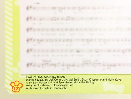 パウパトロールのオープニングテーマ曲、日本語訳詞はわりと英詞そのままだった!「パウパトロールみんなよろしくね!」掲載の日本語詞の楽譜