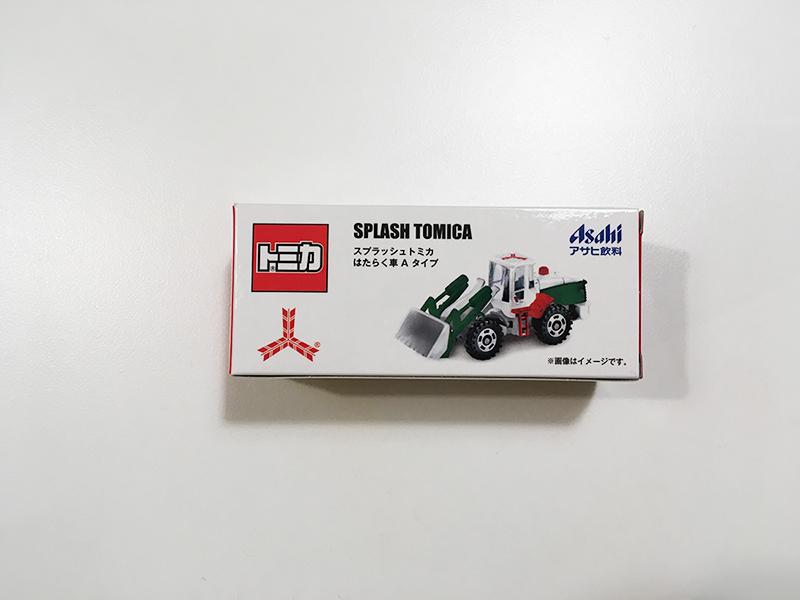 アサヒ飲料×トミカ スプラッシュトミカ はたらく車 Aタイプ パッケージ