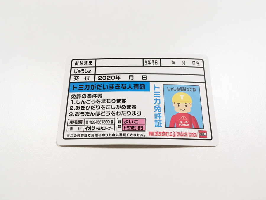 イオン トミカといっしょに交通安全フェア配布 トミカ免許証パス
