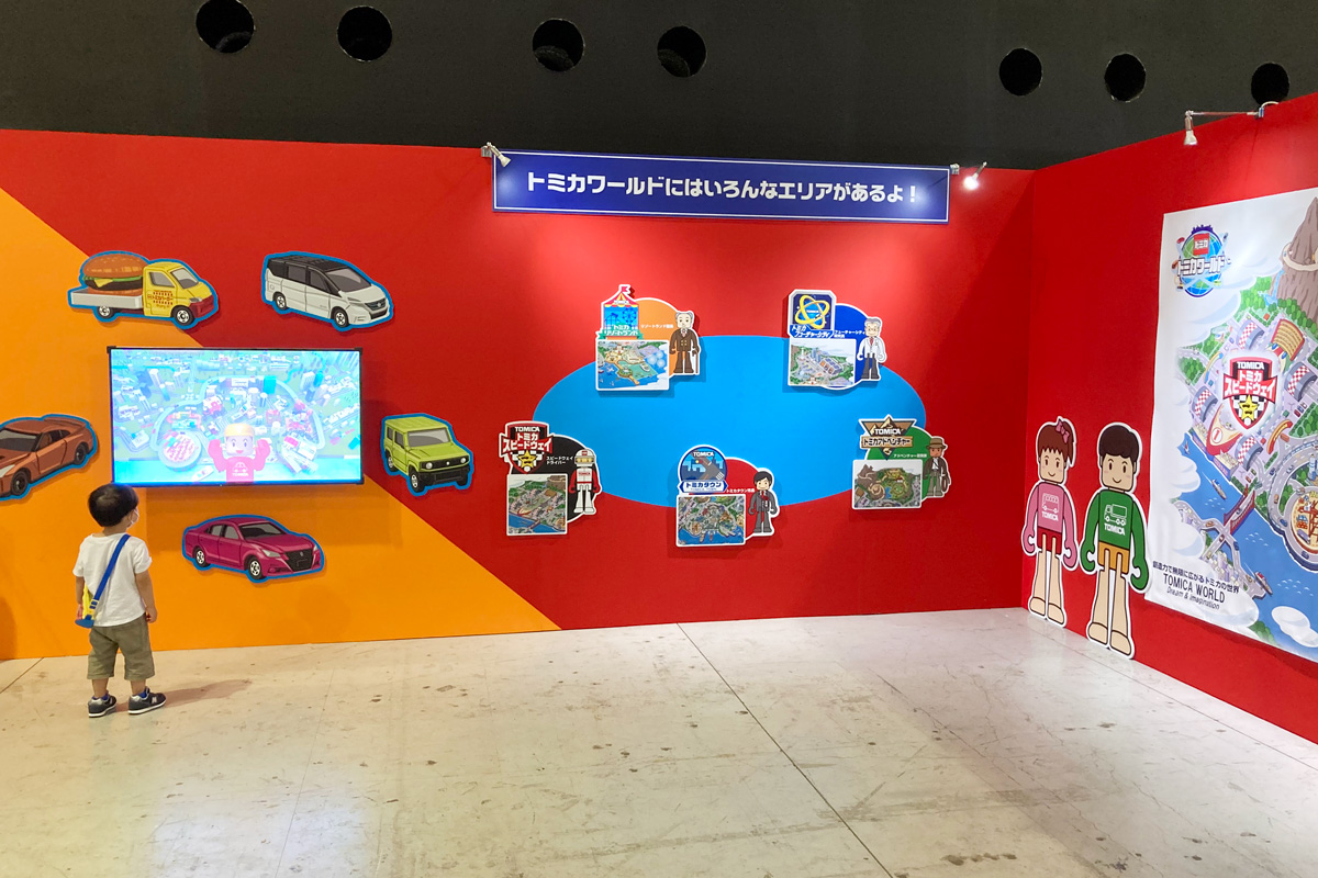 トミカ博 in ひらかたパーク 展示ゾーン