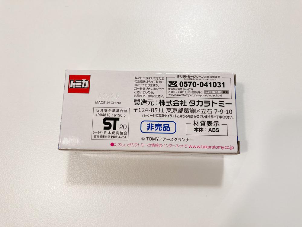 トミカ博 in ひらかたパーク 土日入場 入場記念品 外箱 アースグランナー ABS製