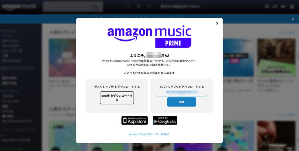 amazon music PRIME アマゾンミュージックプライム アプリダウンロード