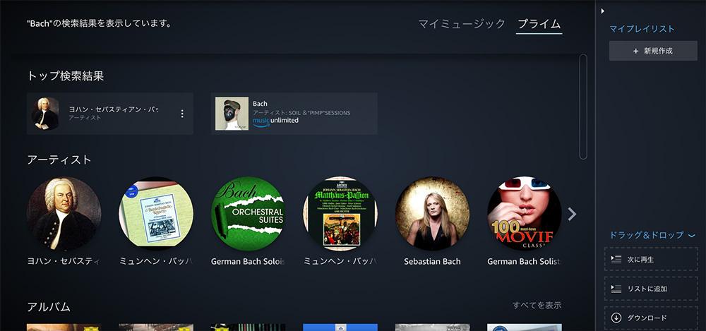 amazon music PRIME アマゾンミュージックプライム パソコン(Mac)アプリ バッハ検索結果