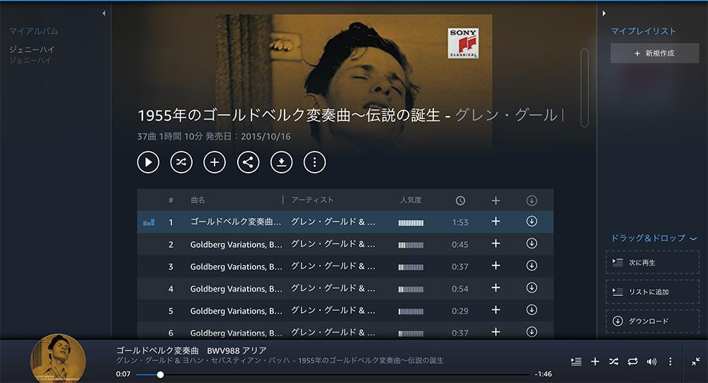 amazon music PRIME アマゾンミュージックプライム パソコン(Mac)アプリ グレングールド