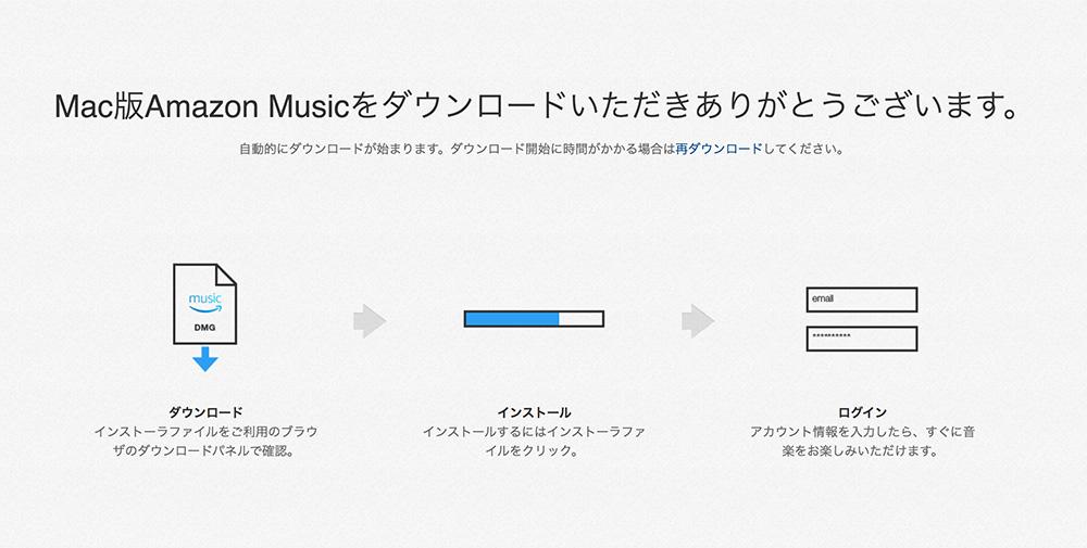 amazon music PRIME アマゾンミュージックプライム アプリダウンロード ログイン