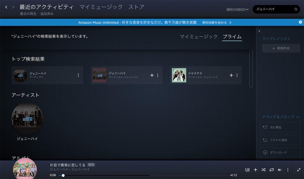 amazon music PRIME アマゾンミュージックプライム パソコン(Mac)アプリ