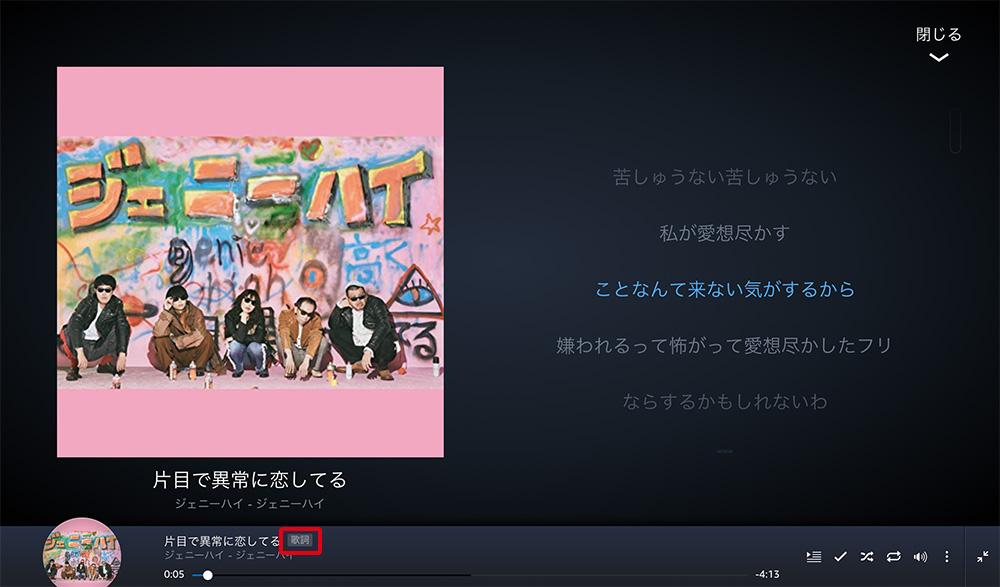 amazon music PRIME アマゾンミュージックプライム パソコン(Mac)アプリ 歌詞表示