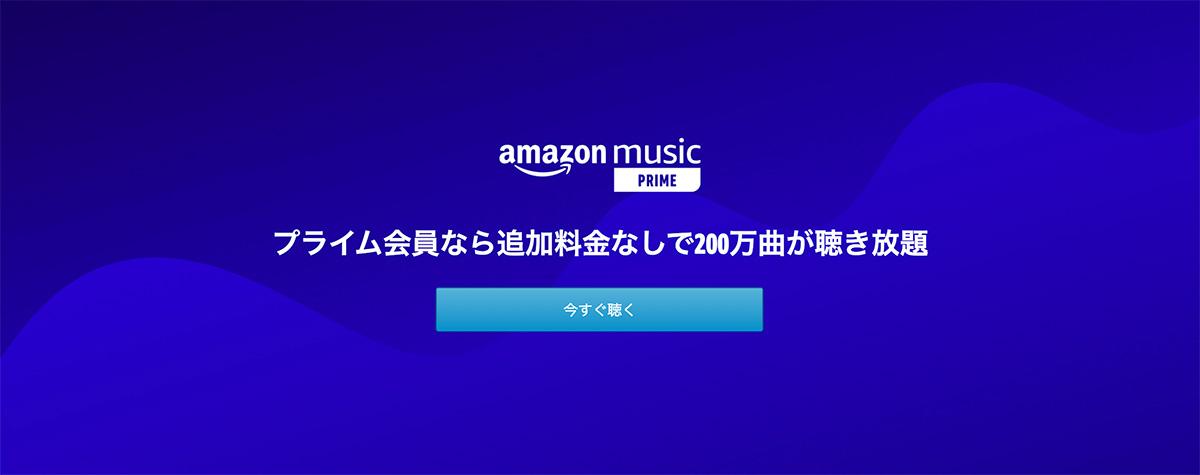 amazon music PRIME アマゾンミュージックプライム