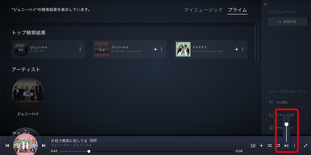 amazon music PRIME アマゾンミュージックプライム パソコン(Mac)アプリ 音量設定